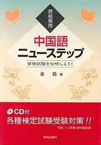 資格試験を攻略しよう中国語ニューステップ CD付