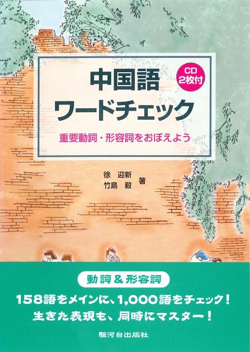 中国語ワードチェック cd付 駿河台出版社
