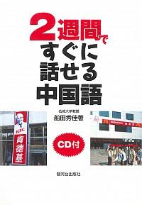 2週間ですぐに話せる中国語 CD付