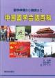中国留学会話百科