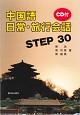 中国語 日常・旅行会話STEP30