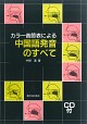カラー音節表による 中国語発音のすべて