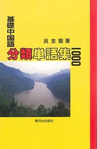 基礎中国語分類単語集1000