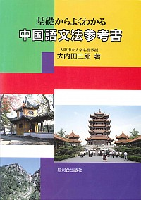 基礎からよくわかる中国語文法参考書