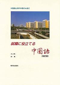 -中国語と現代中国のABC- 就職に役立てる中国語