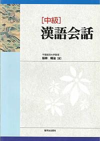 [中級]漢語会話