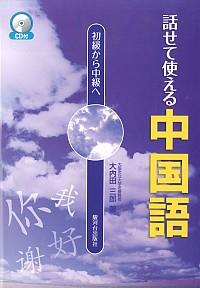 初級から中級へ話せて使える中国語 CD付