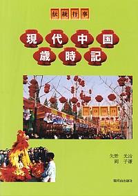 現代中国歳時記 伝統行事
