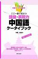 中国・ドラゴン百科語彙力・表現力中国語ケータイブック