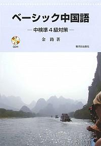 ベーシック中国語 CD付