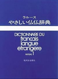 ラルースやさしい仏仏辞典NIVEAU1