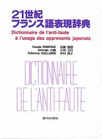 -日本人が間違えやすいフランス語表現356項目-/Dictionnaire de l'anti-faute a l'usage des apprenants japonais21世紀フランス語表現辞典