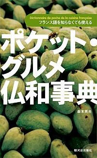 ポケット・グルメ仏和辞典
