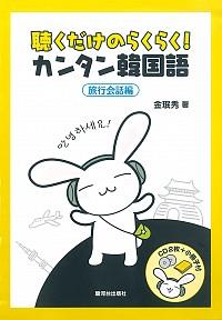 旅行会話編(CD2枚+小冊子付)CD 聴くだけのらくらく!カンタン韓国語