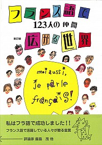 Moi aussi je parle francais !フランス語で広がる世界−123人の仲間−