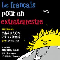 初心者のためのフランス語電子書籍版 宇宙人のためのフランス語会話