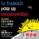 初心者のためのフランス語電子書籍版 宇宙人のためのフランス語会話 発音編