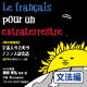 初心者のためのフランス語電子書籍版 宇宙人のためのフランス語会話 文法編