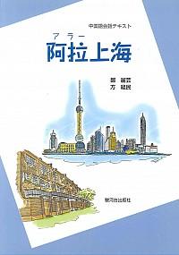中国語会話テキスト阿拉(アラー)上海