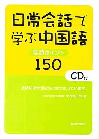 学習ポイント150日常会話で学ぶ中国語 CD付