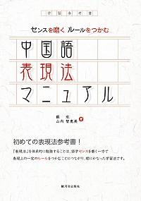 センスを磨く ルールをつかむ中国語表現法マニュアル