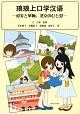 愛美と華梅、北京のひと夏(CD付)