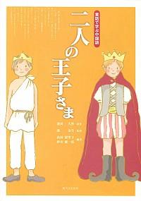 童話で学ぶ中国語二人の王子さま
