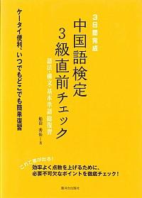 語法・構文・基本単語総復習3日間完成 中国語検定3級 直前チェック