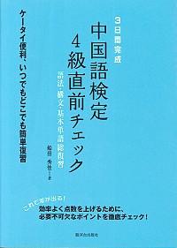 語法・構文・基本単語総復習3日間完成 中国語検定4級直前チェック