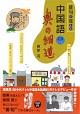中国語 奥の細道 CD付
