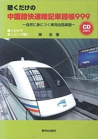 CD 聴くだけの中国語快速暗記単語帳999