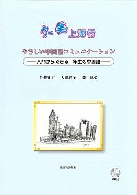 久美 上海行 CD付