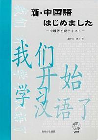 新・中国語はじめましたCD付