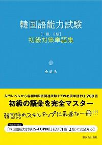 韓国語能力試験初級(1級、2級)対策単語集