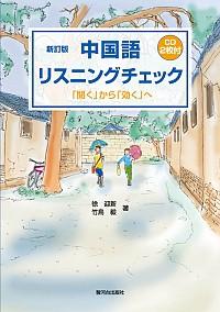 新訂版 中国語リスニングチェック CD付