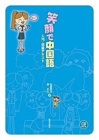 笑顔で中国語 CD付