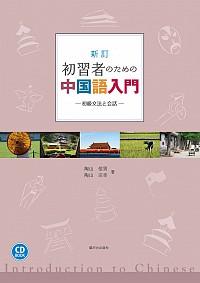 新訂 初習者のための中国語入門 CD付