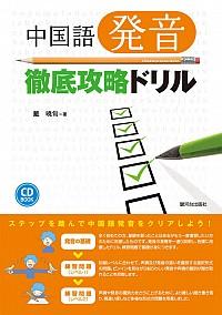 中国語発音徹底攻略ドリル(CD付)
