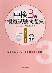中検3級模擬試験問題集リスニング対策編CD付