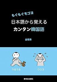 もぐもぐモゴヨ:日本語から覚えるカンタン韓国語