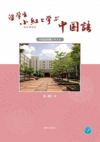 留学生 小紅と学ぶ中国語(CD付)