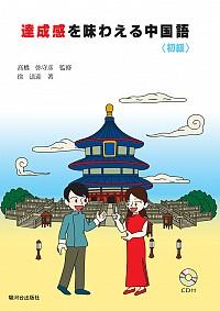 達成感を味わえる中国語〈初級〉 (CD付)