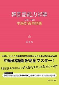韓国語能力試験中級[3級・4級]対策単語集