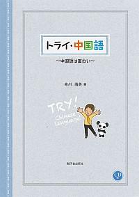 トライ・中国語 中国語は面白い CD付