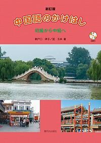 新訂版 中国語のかけはし CD付