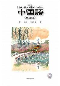 新訂版 話す・聴く・書くための中国語(基礎編) CD付