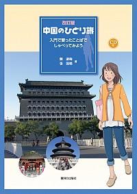 入門で習ったことばでしゃべってみよう中国のひとり旅 CD付