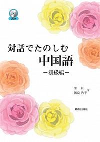 対話でたのしむ中国語―初級編― CD付