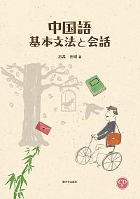 中国語基本文法と会話 CD付