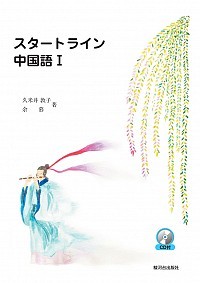 スタートライン中国語Ⅰ CD付
